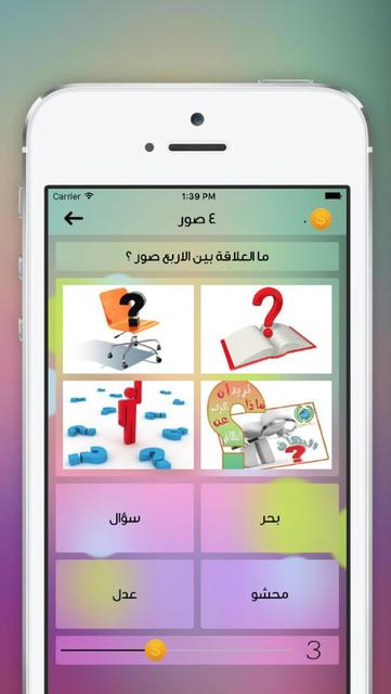 عرب تريفيا screenshot 1