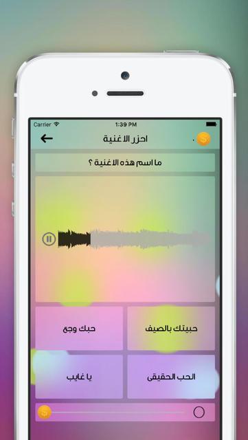 عرب تريفيا screenshot 2