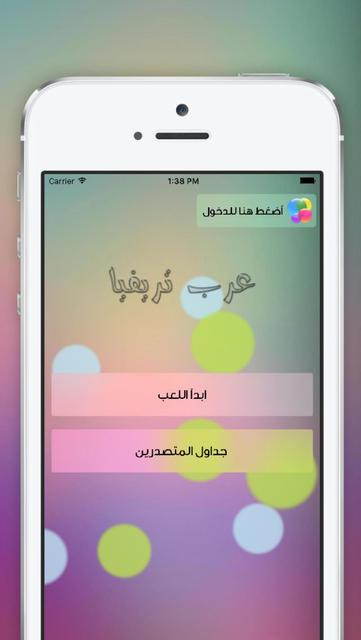 عرب تريفيا screenshot 3