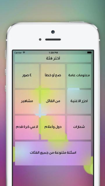 عرب تريفيا screenshot 4