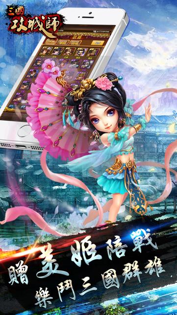 三國攻城師—頂上之戰 screenshot 1