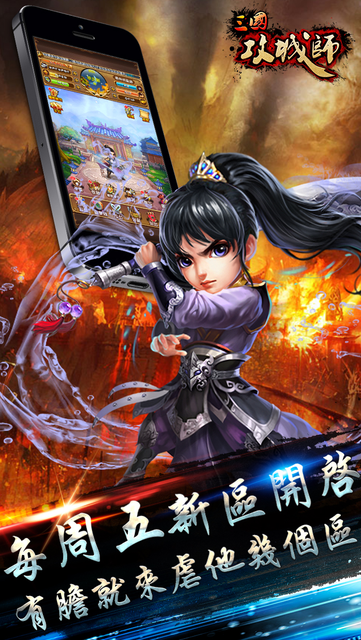 三國攻城師—頂上之戰 screenshot 2