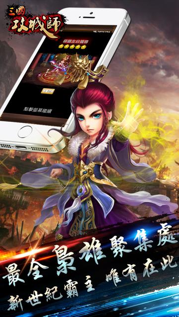 三國攻城師—頂上之戰 screenshot 3