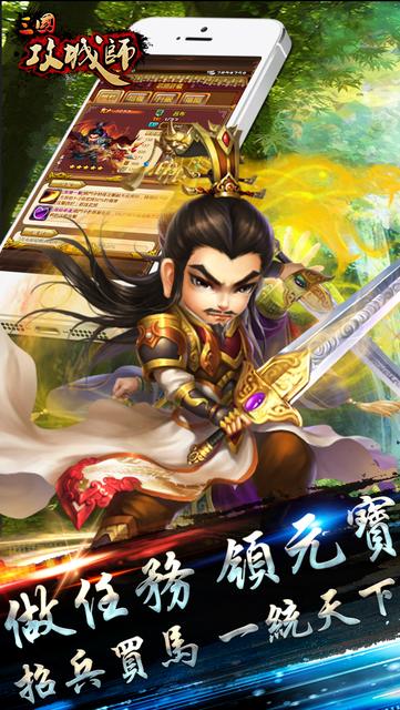 三國攻城師—頂上之戰 screenshot 4