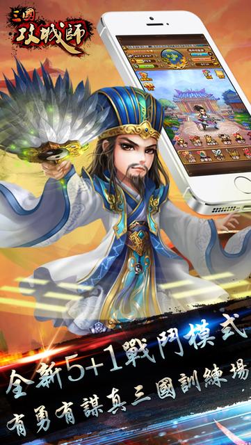 三國攻城師—頂上之戰 screenshot 5