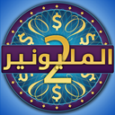 Icon for المليونير 2