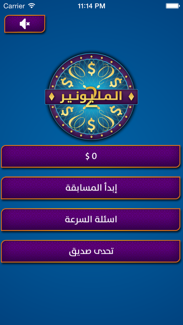 المليونير 2 screenshot 4
