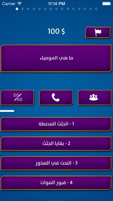 المليونير 2 screenshot 5
