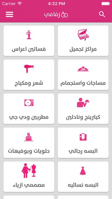 تطبيق زفافي screenshot 1