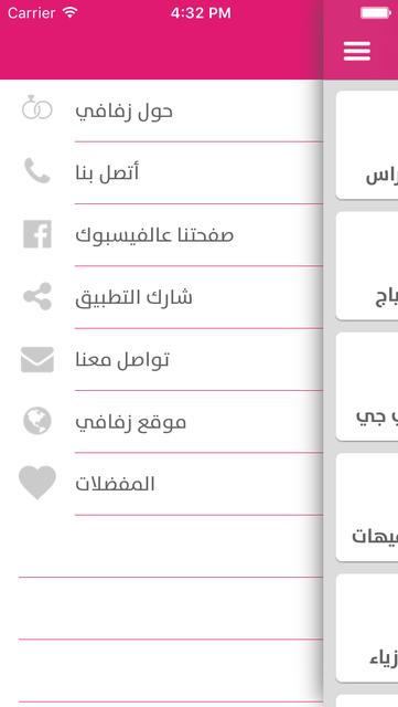 تطبيق زفافي screenshot 3