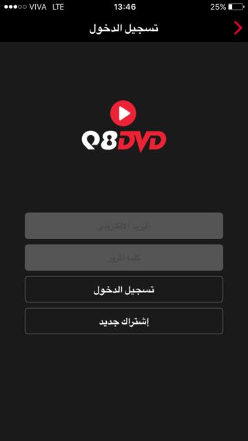 Q8DVD Play screenshot 2