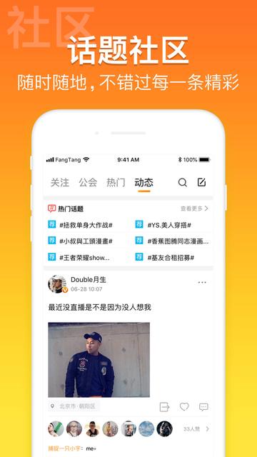 方糖娱乐 screenshot 5