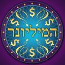 Icon for המיליונר - מי רוצה להיות ?