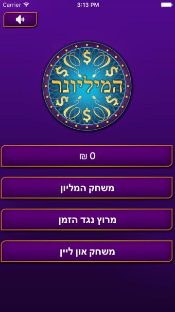 המיליונר - מי רוצה להיות ? screenshot 1