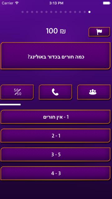 המיליונר - מי רוצה להיות ? screenshot 2