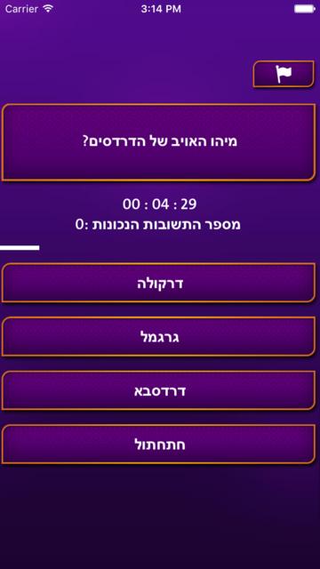 המיליונר - מי רוצה להיות ? screenshot 3