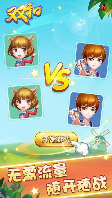 火拼双扣单机版 screenshot 1