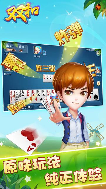 火拼双扣单机版 screenshot 2