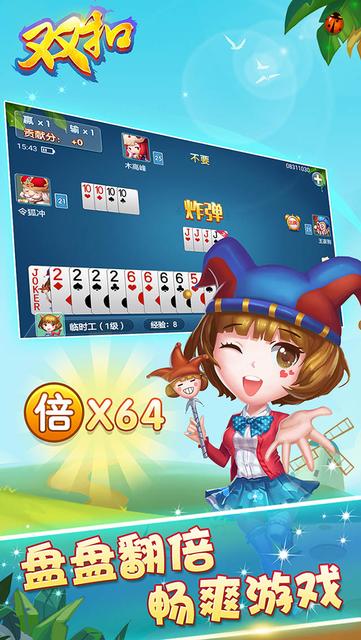 火拼双扣单机版 screenshot 4