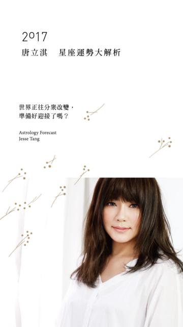 2017唐立淇星座運勢大解析 screenshot 1