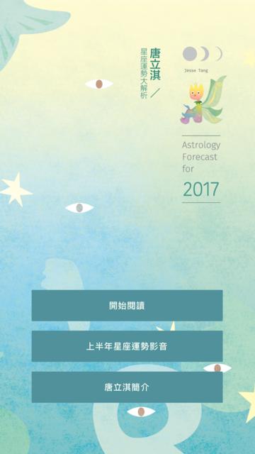 2017唐立淇星座運勢大解析 screenshot 2
