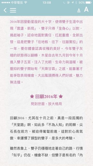2017唐立淇星座運勢大解析 screenshot 4