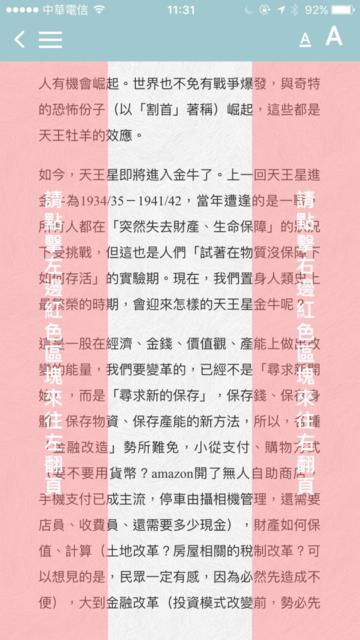 2017唐立淇星座運勢大解析 screenshot 5