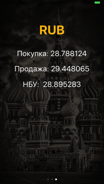 Курс Валют Онлайн - Украина screenshot 3