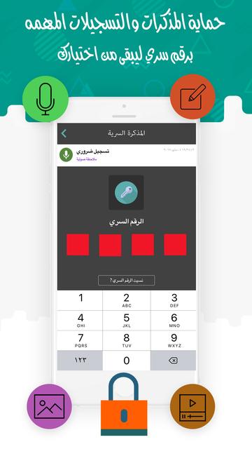 حماية المذكرة السرية - صوت وصور وفيديو مع نصوص screenshot 1