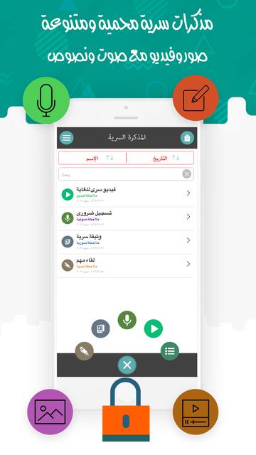 حماية المذكرة السرية - صوت وصور وفيديو مع نصوص screenshot 2