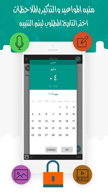 حماية المذكرة السرية - صوت وصور وفيديو مع نصوص screenshot 3