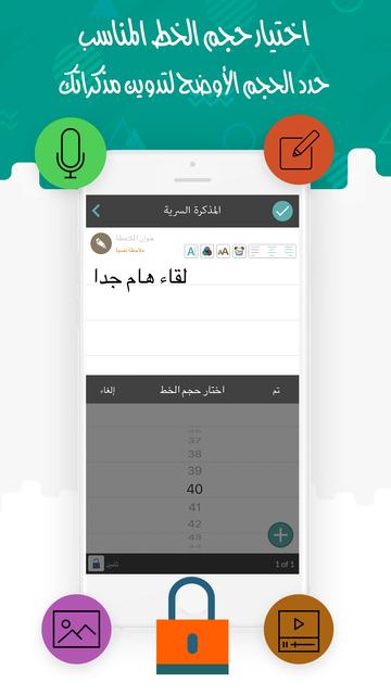 حماية المذكرة السرية - صوت وصور وفيديو مع نصوص screenshot 4