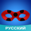 Amino для: Miraculous Ladybug