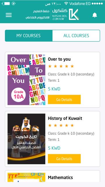 كشكول الكويت | Kashcool Kuwait screenshot 8