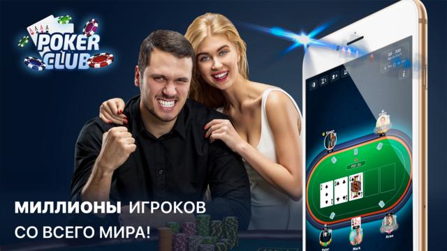 Техасский холдем: покер онлайн screenshot 1