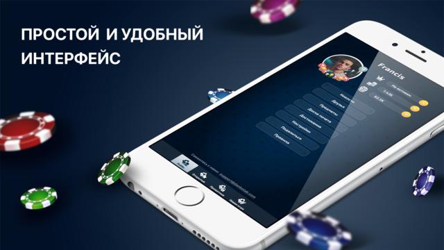 Техасский холдем: покер онлайн screenshot 2