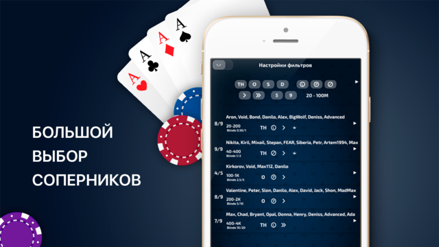 Техасский холдем: покер онлайн screenshot 3