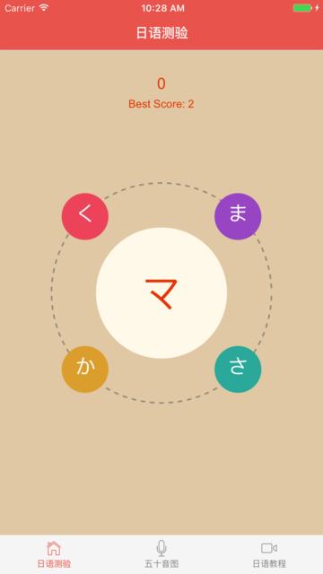 学日语 - 五十音图日语入门学习 screenshot 2