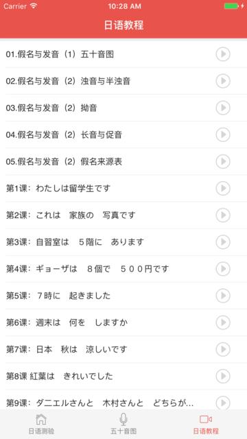 学日语 - 五十音图日语入门学习 screenshot 3