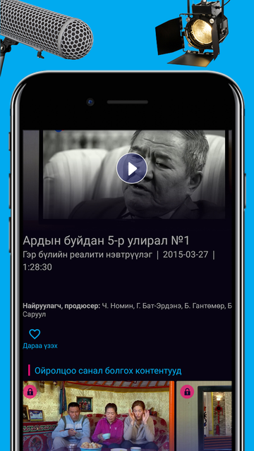 ORI TV screenshot 10