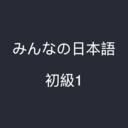 Icon for 大家的日本語