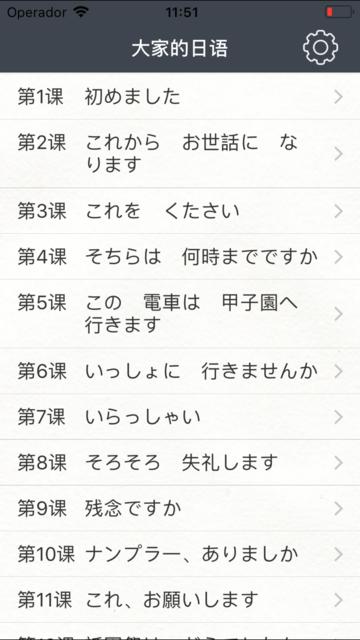 大家的日本語 screenshot 1