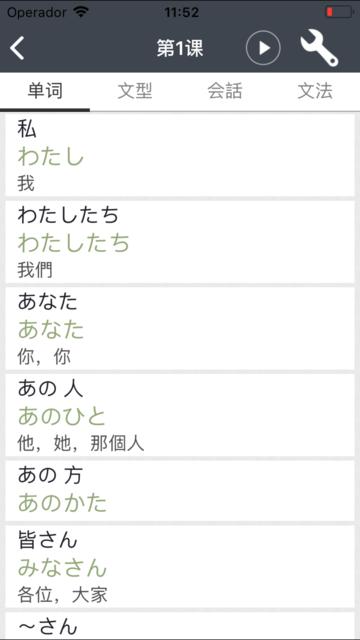 大家的日本語 screenshot 2
