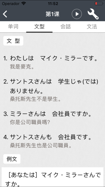大家的日本語 screenshot 3