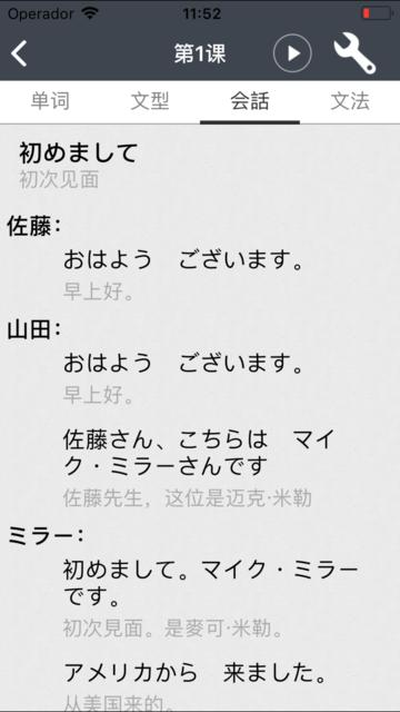 大家的日本語 screenshot 4