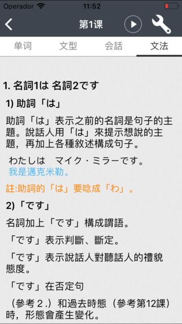 大家的日本語 screenshot 5