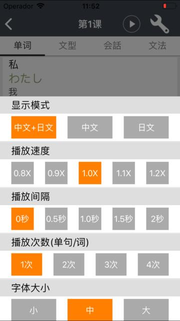 大家的日本語 screenshot 6