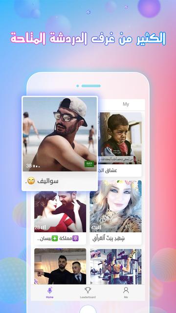 Habibi- غرف الدردشة الصوتية screenshot 2
