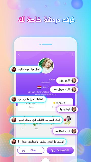 Habibi- غرف الدردشة الصوتية screenshot 5