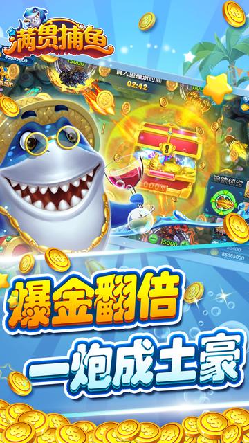 满贯捕鱼-经典捕鱼街机版千炮捕鱼游戏 screenshot 1